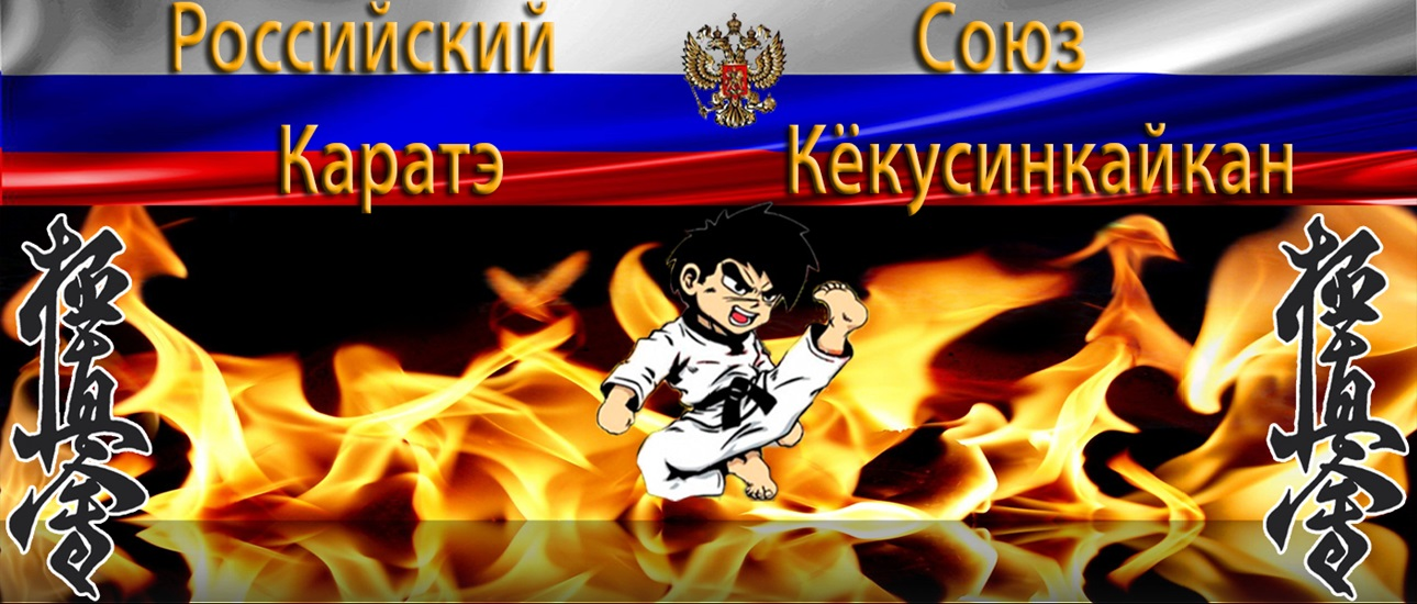 """СРДЮСОО """"Федерация Кёкусинкай каратэ-до"""""""